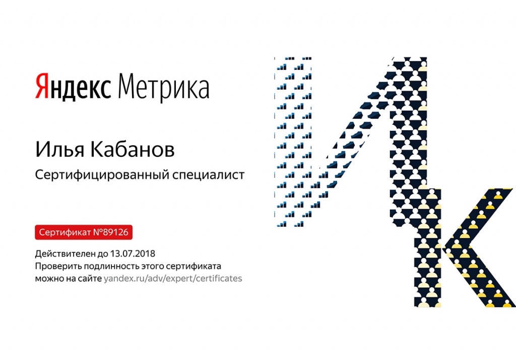 Сертификат метрика ответы